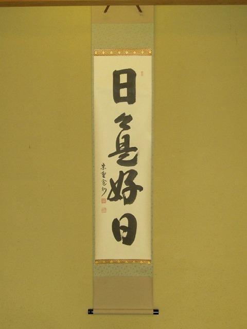 大徳寺 三玄院 長谷川寛州 和尚 書軸